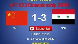 ยู-23 จีน 1-3 ซีเรีย