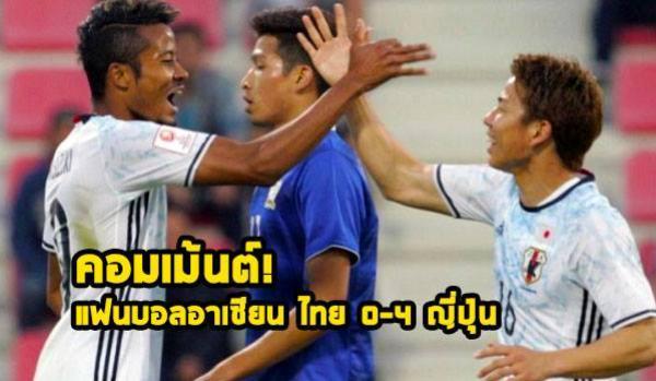 คอมเม้น แฟนบอล ASEAN หลังไทยแพ้ ญี่ปุ่น 4 – 0