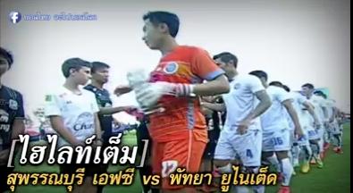 สุพรรณบุรี เอฟซี 0-0 พัทยา ยูไนเต็ด