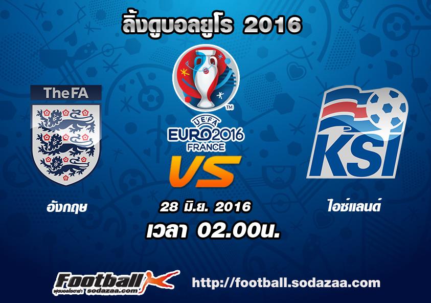 แจกลิ้งค์ดูบอล ยูโร 2016 อังกฤษ Vs ไอซ์แลนด์