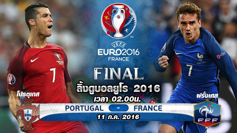 แจกลิ้งค์ดูบอล ยูโร 2016 โปรตุเกส Vs ฝรั่งเศส นัดชิงชนะเลิศ